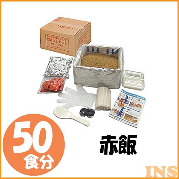 【送料無料】【炊出しセット】赤飯 50食分セット