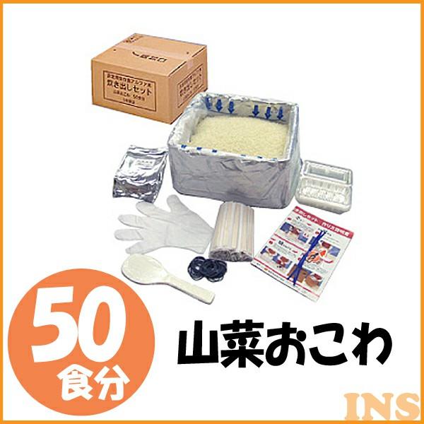 【送料無料】【炊出しセット】山菜おこわ 50食分セット