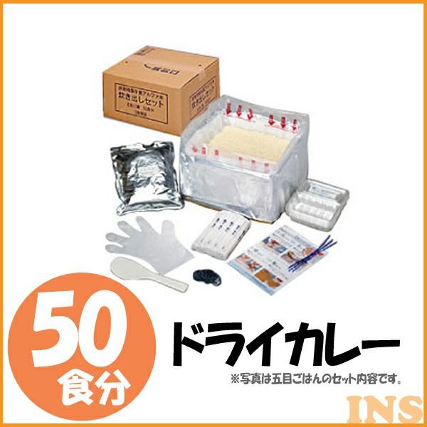【送料無料】【炊出しセット】ドライカレー 50食分セット