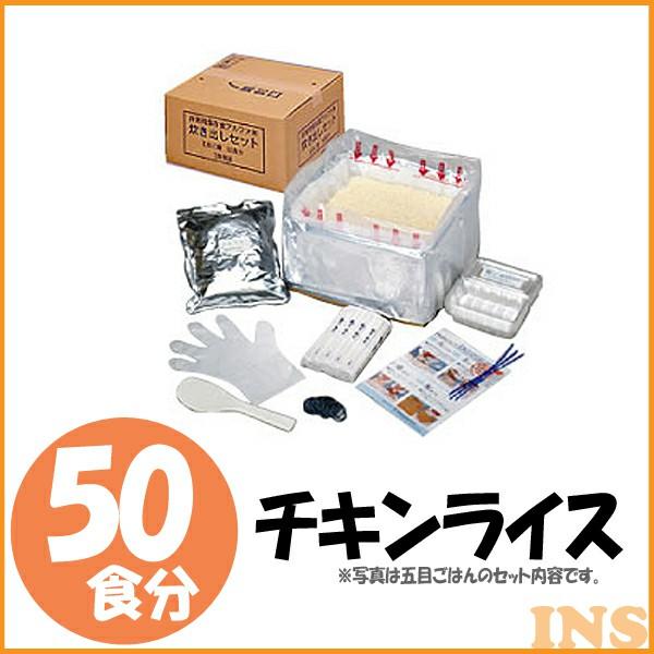 【送料無料】【炊出しセット】チキンライス 50食分セット