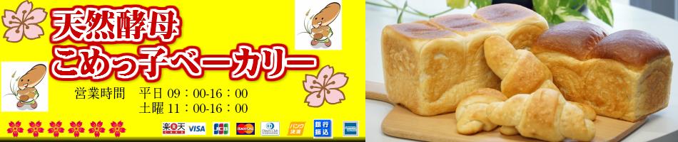 天然酵母 こめっ子ベーカリー:天然酵母を使った食パンを取り扱っております。