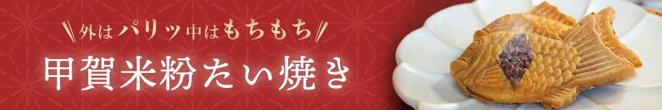 甲賀米粉倶楽部:米粉で作ったたい焼きをご賞味あれ