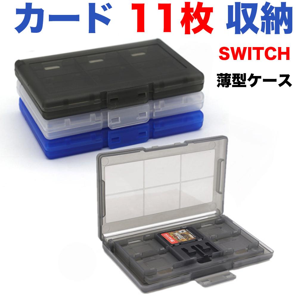 安い 任天堂純正部品ではありません switch用 ゲームソフト 収納ケース 透明 任天堂 スイッチ ソフトケース ゲームケース 店内限界値引き中 セルフラッピング無料 用 カセットケース 薄型