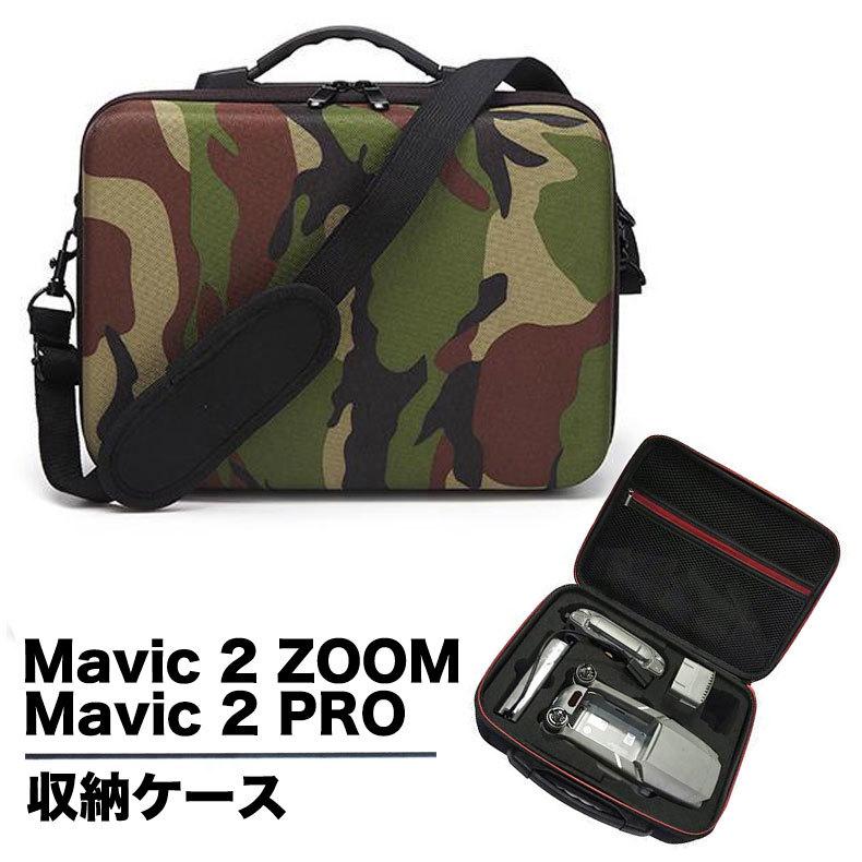 国内発送 訳あり商品 DJI Mavic 2 PRO Zoom収納ケース 収納ボックス ドローン 迷彩 ショルダーベルト付き 耐衝撃 マビック 信用 大好評です ショルダーバッグ 軽量 保護 キャリングケース