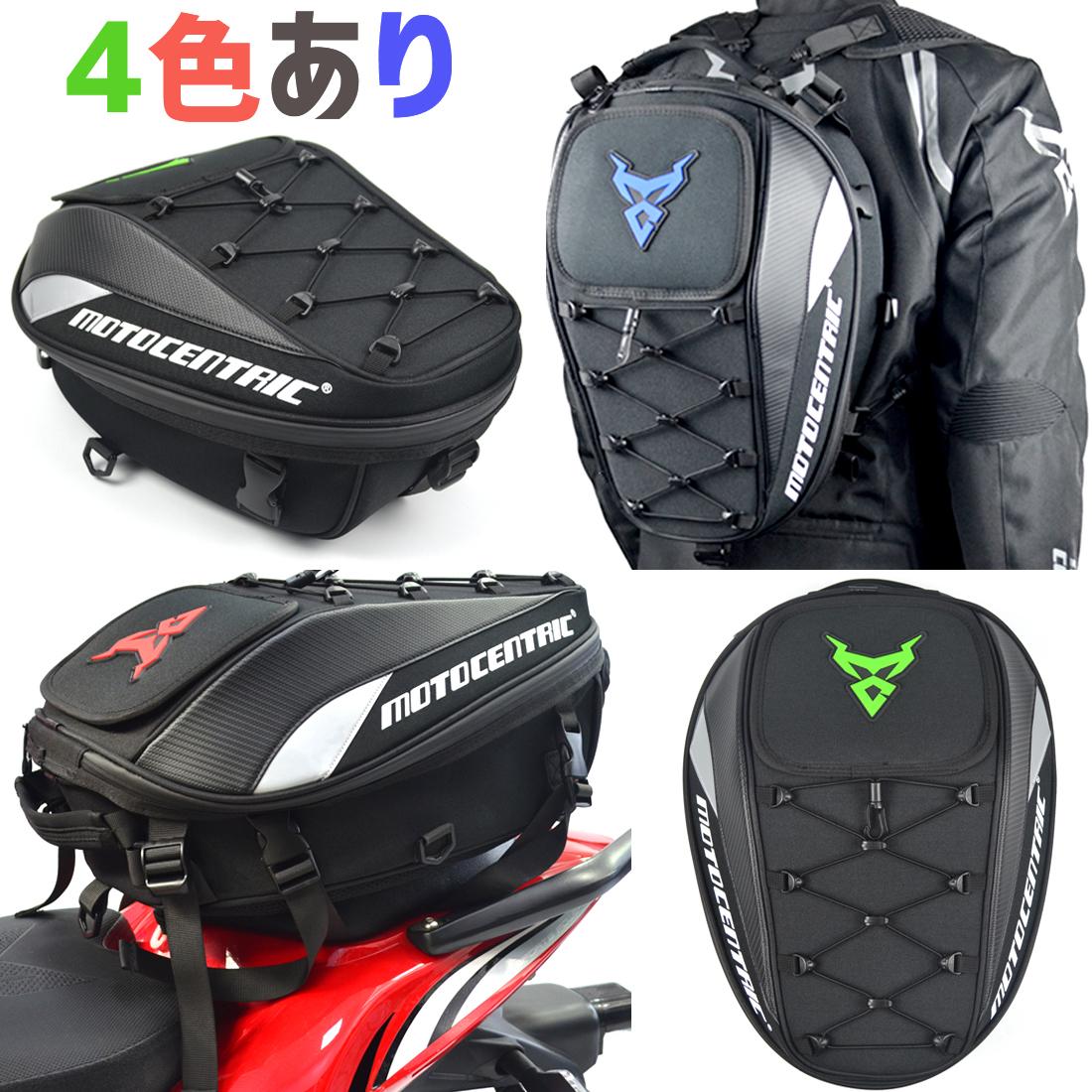 MOTOCENTRIC オートバイ リュック サック アウトドア 撥水 ツーリング レインカバー付き シートバッグ バックパックヘルメットバッグ バイク用 多機能 防水 耐摩 MC0102