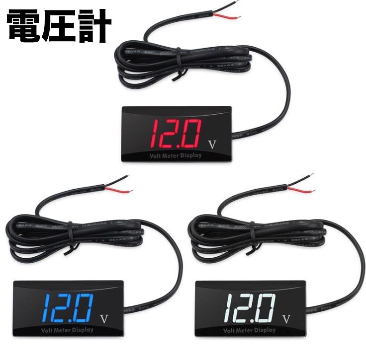 M92  LEDボルトメーター 電圧計 防水 バイク ブルー表示 12V専用 電圧低下警告付電圧 ボルト メーター ブルー ボルトメーター デジタル ディスプレイ