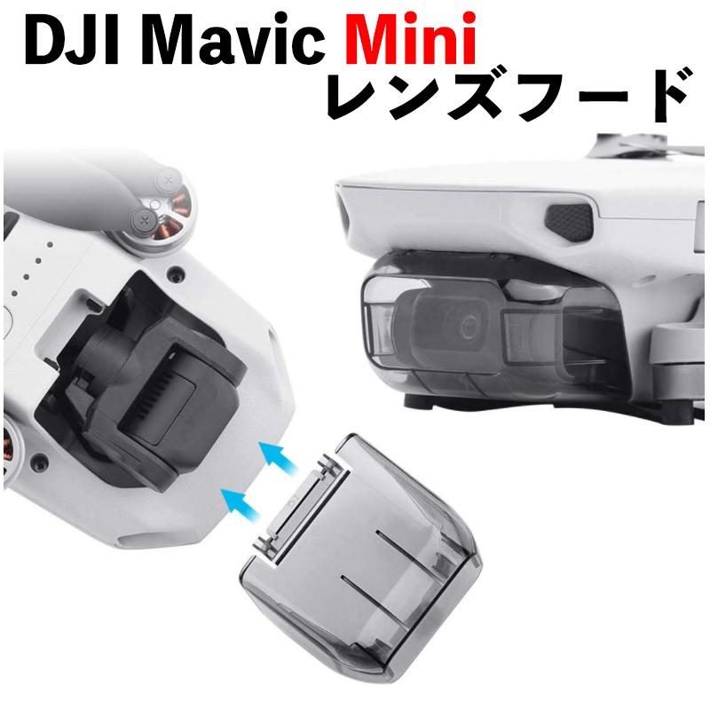 w136 DJI Mavic MINI mini 本物◆ ジンバルカバー レンズフード レンズキャップ カメラカバー レンズ 保管時用 軽量丈夫 ドローンカメラ 交換無料 カバー 高透過率 移動 互換品 ジンバル ドローン撮影に使える