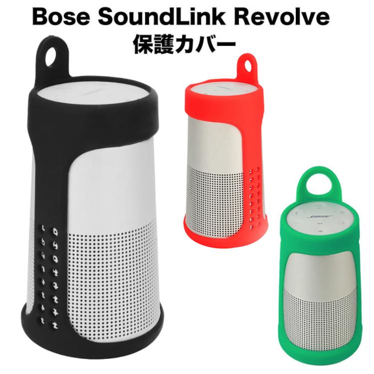 互換品 Bose SoundLink Revolve 売店 カバー ケース ブラック シリコンケース 持ち運び簡単 ソフト保護カバー Bluetooth ソフトカバー 耐衝撃 保護カバー キャリングケース スピーカー専用のケース 旅行キャリーケース トラベルケース 人気
