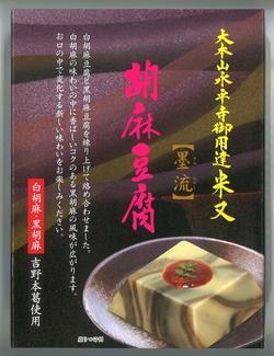 ヒルナンデスで紹介されました 永平寺 胡麻豆腐 情熱セール 墨流 黒ごま ごま豆腐 味噌だれ付き 爆売りセール開催中 4個入