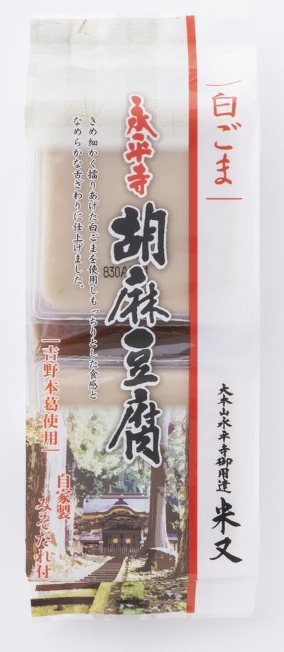 もちもちで胡麻の風味が豊か 永平寺胡麻豆腐 白 2P 激安通販ショッピング 正規取扱店 ごまどうふ 白ごま ごま豆腐 胡麻