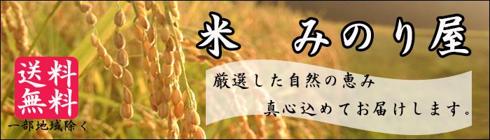 米のみのり屋:米専門です。