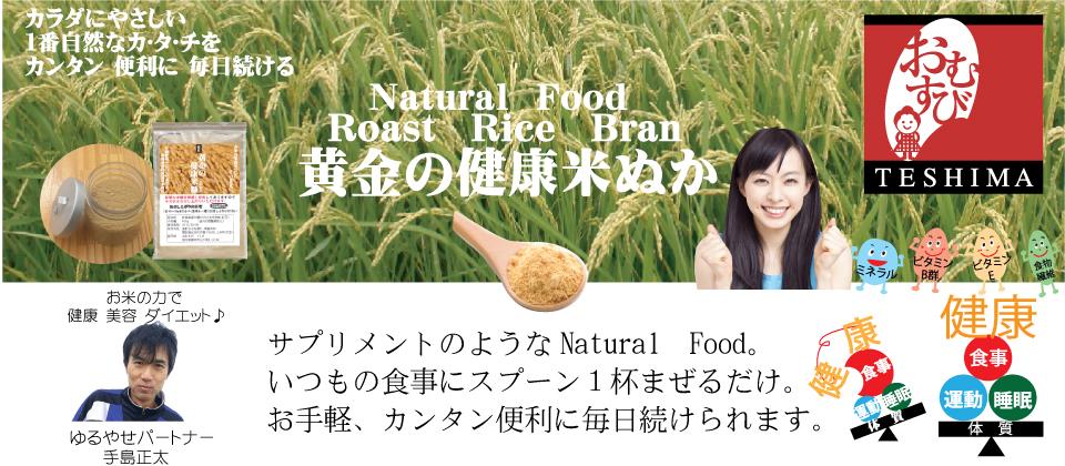 スーパーフード 米ぬか てしま:スーパーフード 米ぬか 無農薬 玄米で安心 健康・美容・ダイエット