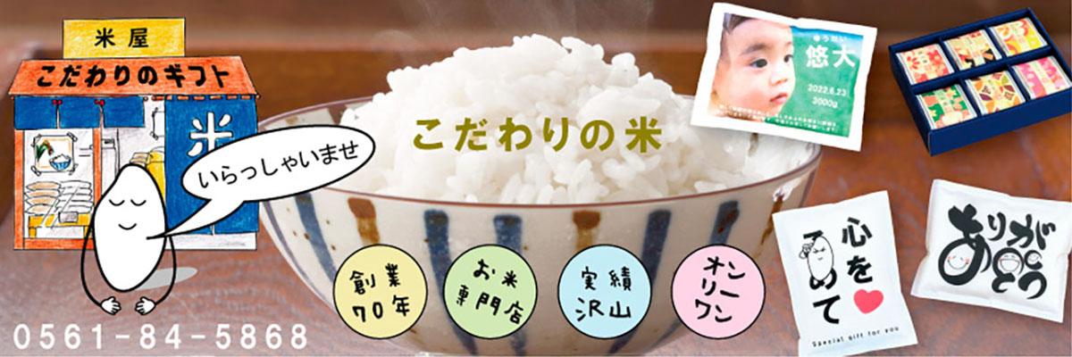 米繁(内祝い、出産内祝いの米屋):内祝い 出産内祝い のお米(ギフト)、食品(米)を取り扱うお店です