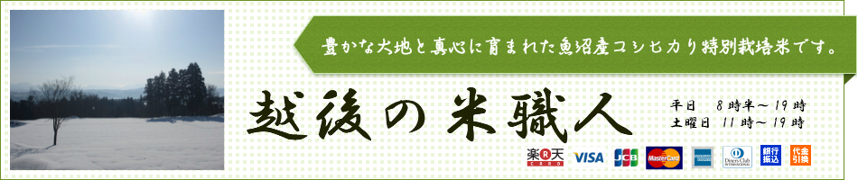 越後の米職人:魚沼産コシヒカリ 特別栽培米 越後の米職人