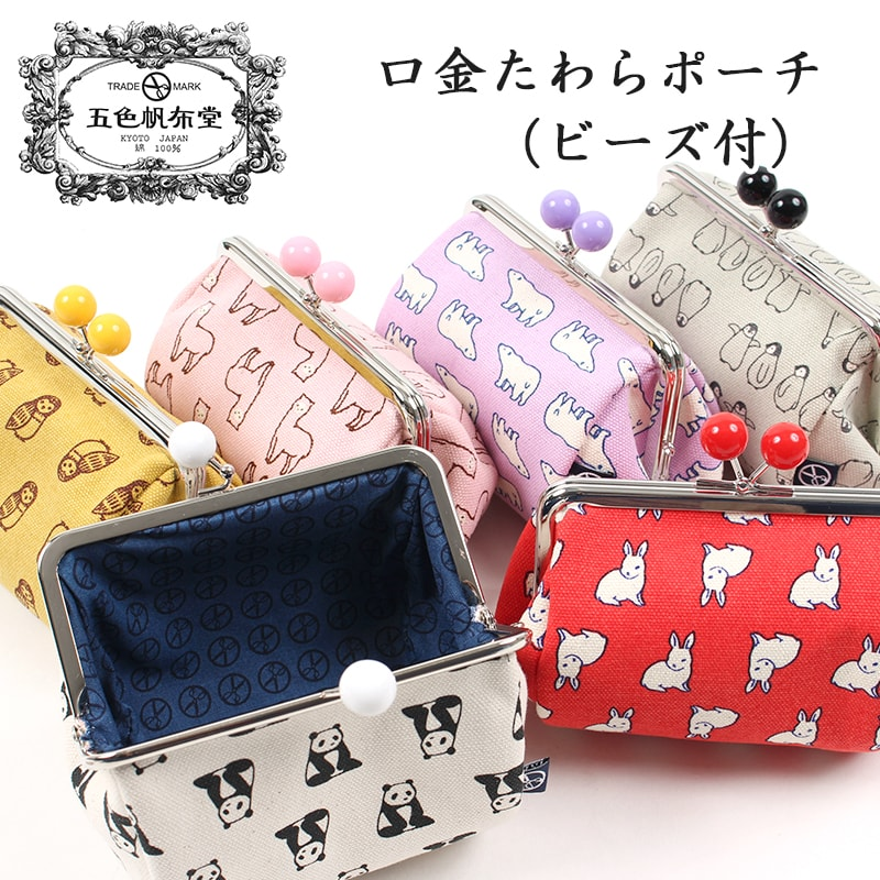 Five colors of canvas temple clasp たわら porch (with beads) animal series  pouch miscellaneous goods cosmetics makeup accessory case GH-001