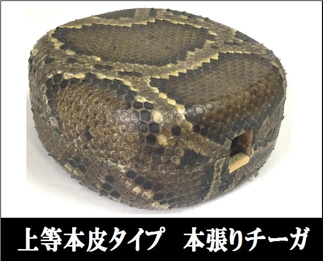 三線 チーガ 胴 本張り 本蛇皮一枚張り 上質本蛇皮使用 激安