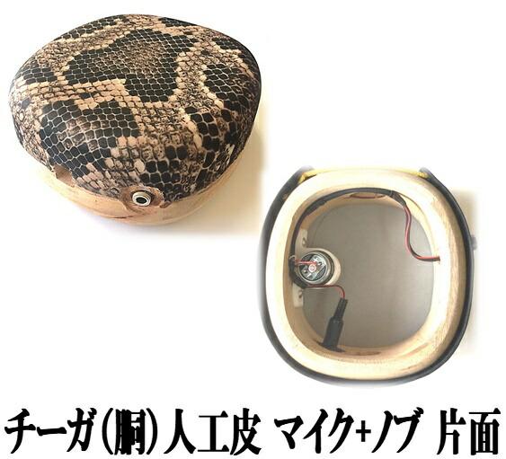 三線 チーガ 人工皮 片面張り エレキ仕様 集音マイク内蔵+音量調整ノブ付き