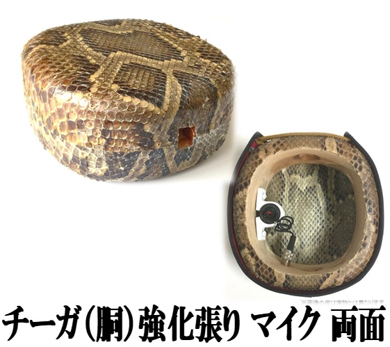 三線 チーガ 本蛇皮強化張り 両面張り エレキ仕様 集音マイク内蔵