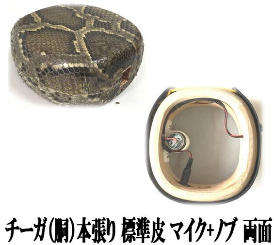 三線 チーガ 本張り 標準皮 両面張り エレキ仕様 集音マイク内蔵+音量調整ノブ付き