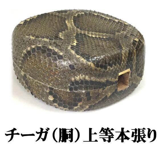 三線 チーガ 胴 上等本張り 本蛇皮一枚張り 蛇皮の2~4番皮(大型の蛇皮の場合は3~5番皮)を表に張ります。張りの強さも選択可能。