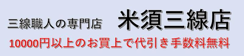 三線職人の専門店『米須三線店』:三線の事なら三線職人の三線専門店 米須三線店へ