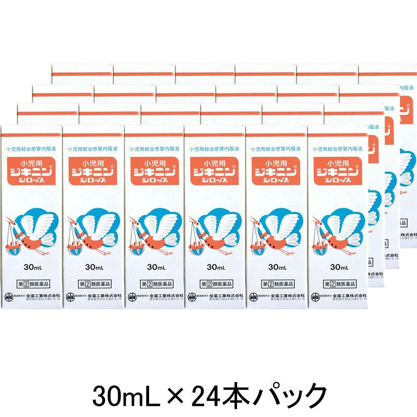 【第(2)類医薬品】 小児ジキニンシロップ 30mL×24本パック かぜ薬