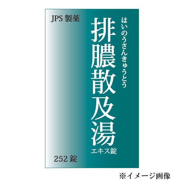 炎症を鎮め 膿を輩出する (訳ありセール 格安) 第2類医薬品 JPS 数量限定 エキス錠 252錠 排膿散及湯 はいのうさんきゅうとう