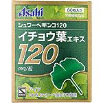 アサヒ シュワーベギンコ120 イチョウ葉エキス60粒入り 送料無料