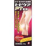 初回限定 人気ショップが最安値挑戦 硬くなった皮ふの荒れ改善 第3類医薬品 ヒビケアFT軟膏 20g