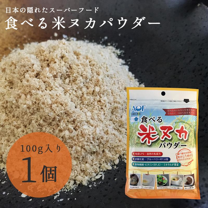 栄養満点 倉 米ぬか は 植物由来 の自然な栄養を豊富に含んだ日本の隠れた スーパーフード 手軽に始める玄米生活で内側から改善 RCP 食べる米ヌカパウダー 100g × 1個抗酸化食品 栄養豊富 物品 ミネラル スマイルケア食 もの忘れ防止 ビタミン イノシトール 食べる米ぬか 免疫LPS 抗酸化能 食物繊維 AOF
