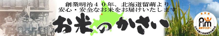 お米のかさい:北海道米・その他米・雑穀・豆を扱っているお店です。