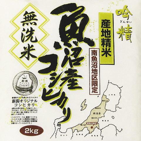 《無洗米》 魚沼産コシヒカリ(令和元年産)10kg(2kg×5)【送料無料(本州のみ)】