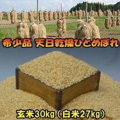 米 極上のお米 希少品 天日干し 玄米 日本最大級の品揃え 30kg 白米27kg 送料無料 今季も再入荷 ひとめぼれ 30キロ 天日乾燥 令和2年産 3袋に小分け可 白米にすると27kg 岩手県南 ヒトメボレ