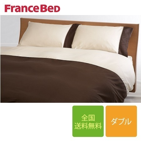フランスベッド アージスクロス UR-021 掛け布団カバー ダブルサイズ 190cm×210cm