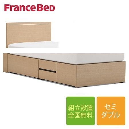 フランスベッド GR-01F 引き出し付き 高さ33cm セミダブルフレーム 布張り床板(マットレス別売)