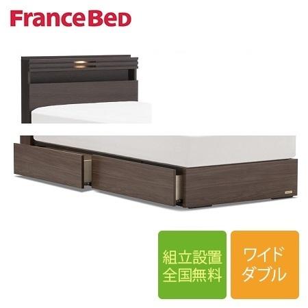 フランスベッド GR-04C 引き出し付き 高さ30cm ワイドダブルフレーム 布張り床板(マットレス別売)【受注生産】