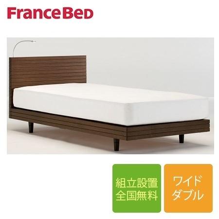 【在庫残りわずか】【期間限定クーポン発行中】フランスベッド ES-903 ワイドダブルフレーム(マットレス別売)