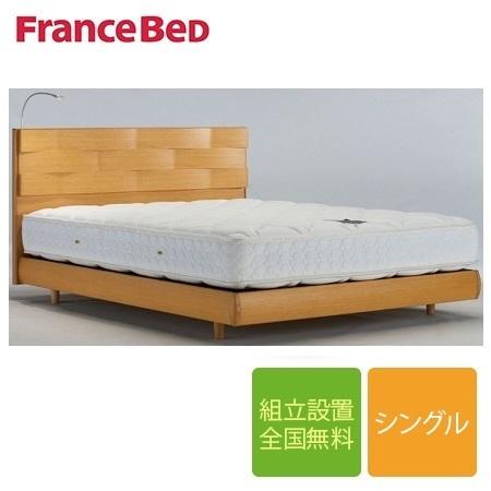 【期間限定クーポン発行中】フランスベッド ES-901/ZT-W045 AS シングルベッド(フレーム+マットレス セット)