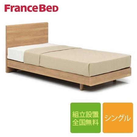 【セット特価】フランスベッド PR70-05F-ZT-030 脚付き シングルベッド