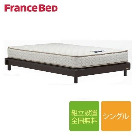 【期間限定クーポン発行中】フランスベッド ネクストランディ NL-FF 脚付き シングルフレーム 布張り床板(マットレス別売)