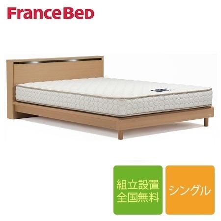 シングルフレーム フランスベッド 脚付き ウェービングスノコ床板(マットレス別売) NL-302C