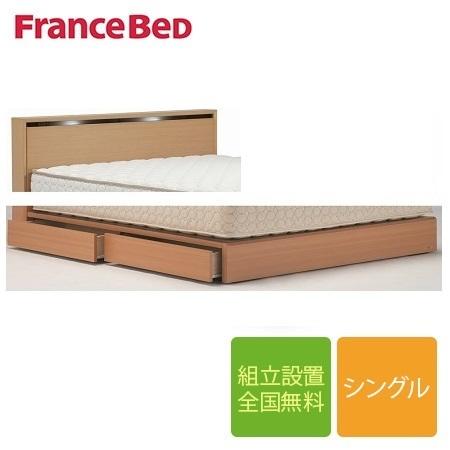 フランスベッド NL-302C 引き出し付き シングルフレーム 布張り床板(マットレス別売)