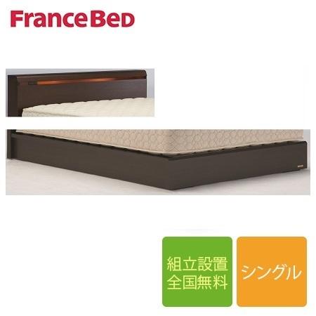フランスベッド ネクストランディ NL-903C 引き出し無し シングルフレーム 布張り床板(マットレス別売)