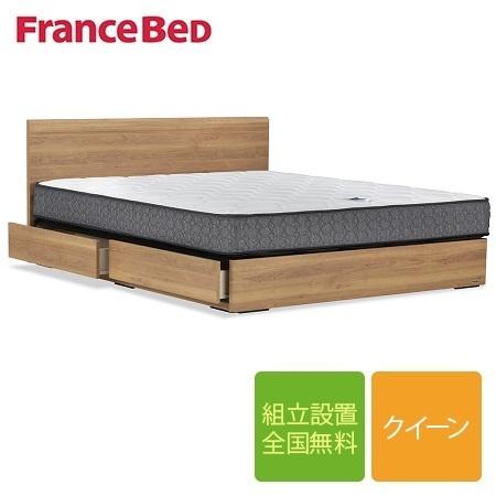 フランスベッド PR70-05F 引き出し付き クイーンフレーム(マットレス別売)