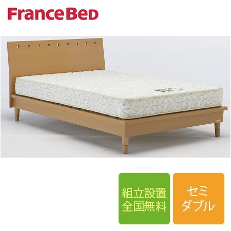 フランスベッド NLS-606-ZT-W075 AS セミダブルベッド(フレーム+マットレス)