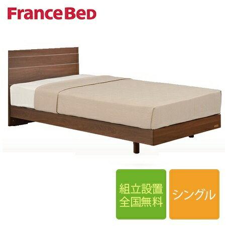 【新発売】フランスベッド メモリーナ65-ZT-W075 AS シングルベッド(フレーム+マットレス)