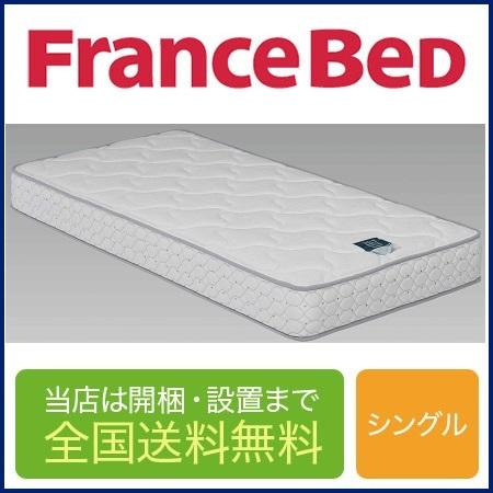 フランスベッド ZT-W055 シングルマットレス 97cm×195cm×22cm