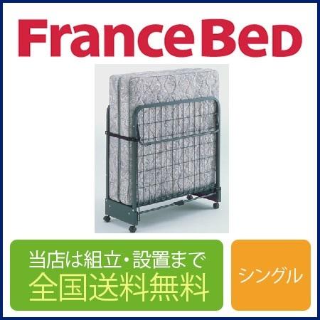 フランスベッド パンテオン401 折りたたみシングルベッド