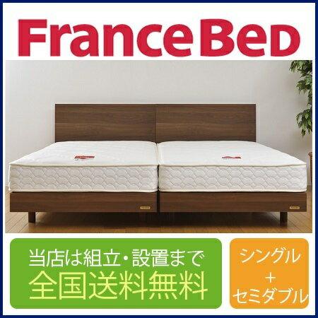 フランスベッド メモリーナ65-MH-050 シングルベッド+セミダブルベッド2台セット