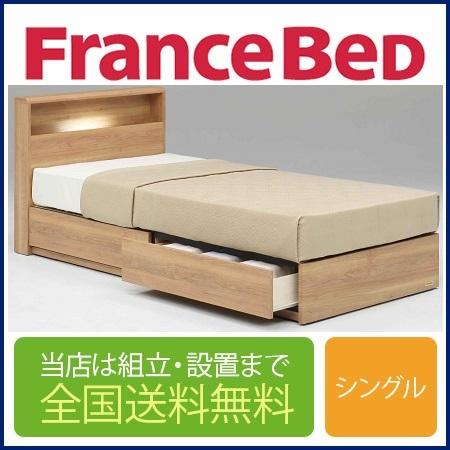 フランスベッド PR70-06C-ZT-030 引き出し付き シングルベッド